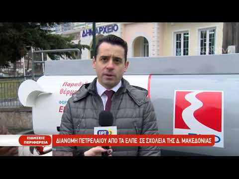 Πετρέλαιο θέρμανσης από τα ΕΛΠΕ σε σχολεία της δυτικής Μακεδονίας | 14/12/2018 | ΕΡΤ