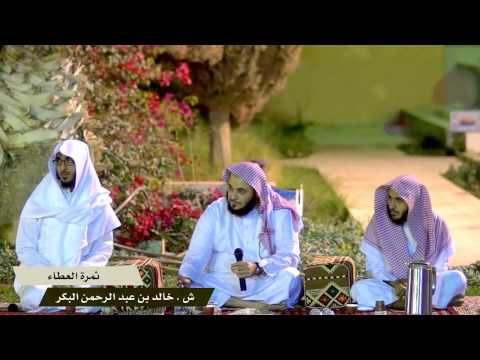 شاهد ثمرة العطاء  للشيخ خالد بن عبد الرحمن البكر