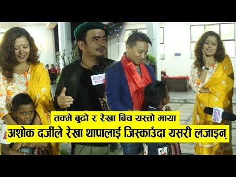 अशोक दर्जीले रेखा थापालाई यसरी जिस्काए : तक्मे बुढाको गीत गाउदा अचम्ममा परे Ashok Darji Rekha Thapa