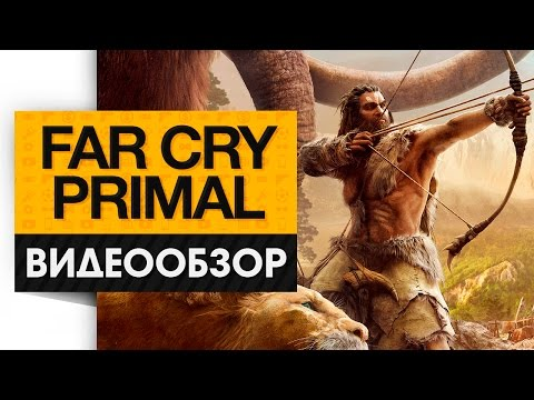 Far Cry: Primal - Видео Обзор Самой Древней Игры 2016 года!