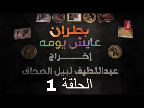 """الحلقة 1 من مسلسل """"بطران عايش يومه"""""""