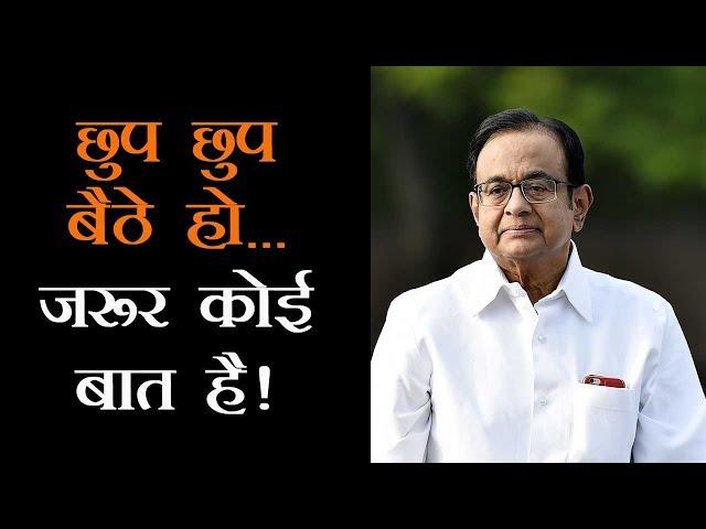 कुछ गलत नहीं किया है तो कानून से क्यों भाग रहे हैं Chidambaram