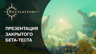 Видео к игре Revelation из публикации: Клиент Revelation доступен для скачивания