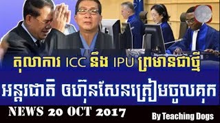 Video Cambodia News: Today RFI Radio France International Khmer Evening Friday 10/20/2017 MP3, 3GP, MP4, WEBM, AVI, FLV Oktober 2017