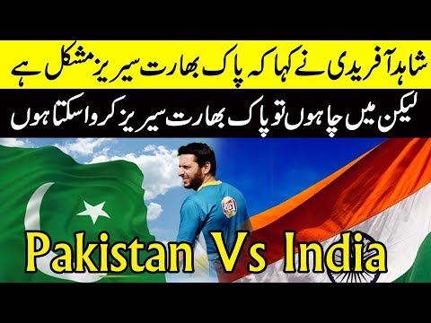 Shahid Afridi About Indian Series With Pak | Shahid Afridi Shows IndiA How To Play