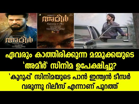 Mammootty's Big Budget Movie Ameer Dropped? | Kurup Movie Official Pan Indian Teaser Release Date