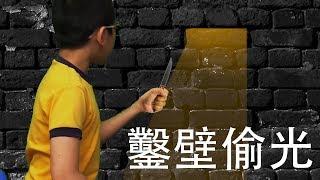 成語話劇齊欣賞 鑿壁偷光
