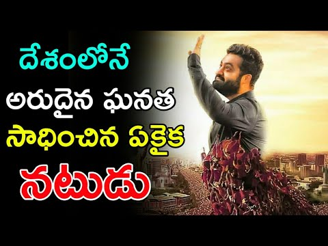 Man of the Mass Jr NTR Amazing Record Holder in india | A1 Star Tv Telugu