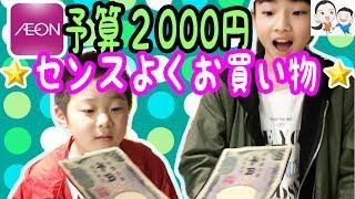 2000円で自由に買い物していいと言われたら!?感動の結末に✨ ベイビーチャンネル