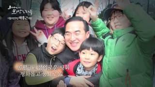 더불어민주당 서울특별시당위원장 후보 기호 2번 박홍근