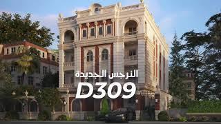 مشروع D309 بالنرجس الجديدة