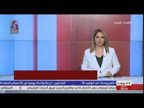 النشرة الرئيسية من #الإخبارية_السورية 2020/8/17 خنساء حكمية