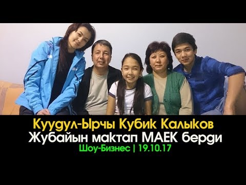 Куудул-Ырчы Кубик Калыков Жубайын мактап МАЕК берди   Шоу-Бизнес