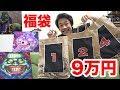3万円する有名な福袋をある分全部買ったら興奮が止まらない。