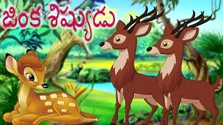 Watch amazing Animated Fairy Tales playlist including Ancient Tales of Wit Wisdom and Humour, Indian Folk Tales, Stories of Wisdom, Jataka Tales, ...