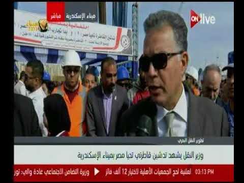 وزير النقل يشهد تدشين واجراء تجارب رصيف و وضع الارينة لعدد ( 4 ) قاطرات بحرية