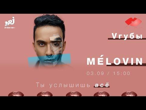 MELOVIN: VГУБЫ С МИЛОЙ ЕРЕМЕЕВОЙ (видео)