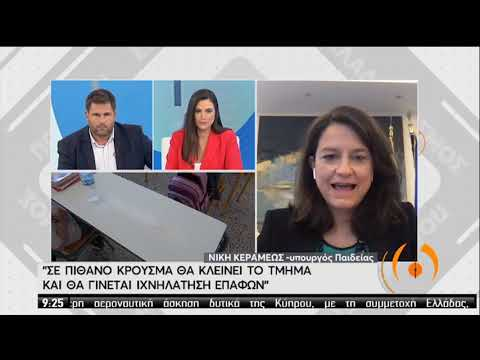 Ν.Κεραμέως   Η Υπουργός Παιδείας στην ΕΡΤ   26/08/2020   ερτ
