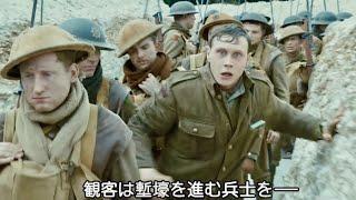 映画『1917 命をかけた伝令』特別映像