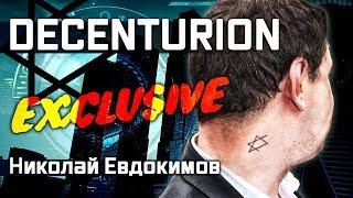 Николай Евдокимов   - DECENTURION - ЭКСКЛЮЗИВ