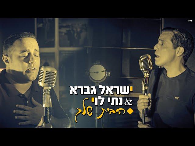 הזמרים ישראל גברא & נתי לוי - סינגל חדש - הבית שלך