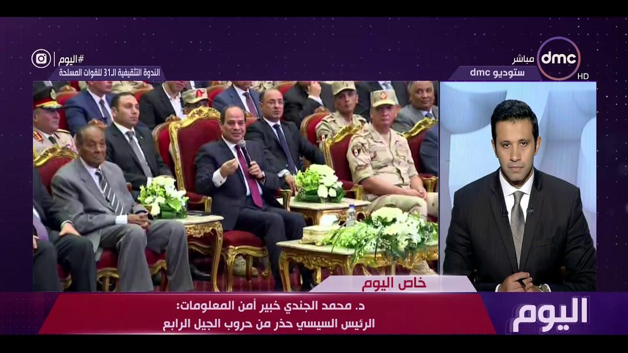 اليوم - د. محمد الجندي خبير أمن المعلومات والجرائم السيبرانية يتحدث عن حروب الجيل الرابع