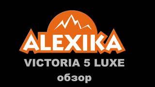 Комфортная пятиместная кемпинговая палатка с тремя входами и большим тамбуром. Alexika Victoria 5 Luxe