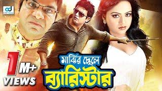 Video Majhir Chele Barrister | Amin Khan | Shakiba | Amit Hasan | Bangla new movie 2017 | CD Vision MP3, 3GP, MP4, WEBM, AVI, FLV Desember 2018