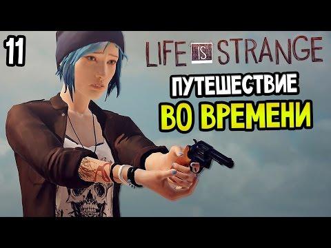 Life Is Strange Прохождение На Русском #11 — ПУТЕШЕСТВИЕ ВО ВРЕМЕНИ