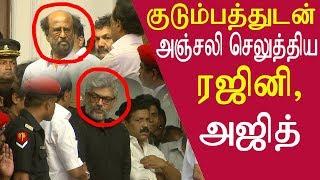 Video Karunanidhi funeral ajith, shalini and rajinikanth family at kalaignar funeral tamil news tamil MP3, 3GP, MP4, WEBM, AVI, FLV Oktober 2018