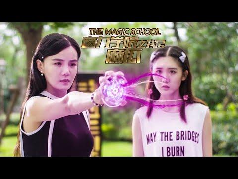 NEW Fantasy Movie 2020 | 魔法学院 The Magic School, Eng Sub 魔力学院之我是麻瓜 | 校园魔幻电影 Full Movie 1080P