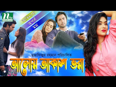 Popular Bangla Natok - Aloy Akash Bhora  | Apurbo, Mamo By Mustafizur Rahman