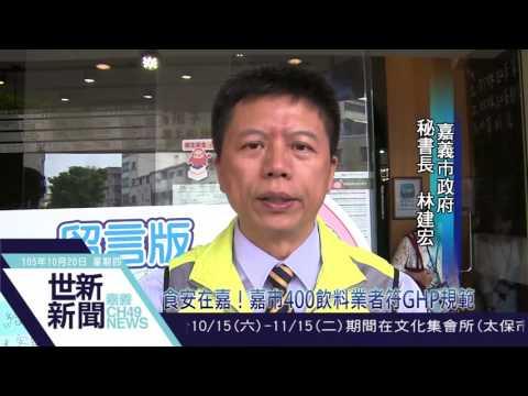 105.10.20-世新新聞 食安在嘉!嘉市400飲料業者符GHP規範