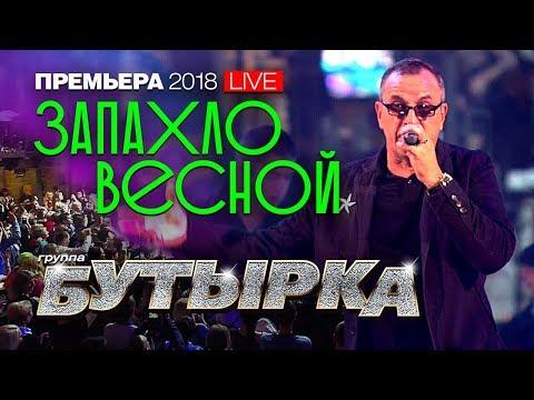 группа Бутырка - Запахло весной (live)