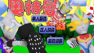 Video Sieu nhan game play | Sieu nhân ultraman chiến đấu siêu ngộ nghĩnh part 2 | ultraman full HD MP3, 3GP, MP4, WEBM, AVI, FLV November 2018