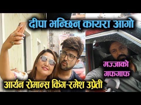(Deepa भन्छिन् KAIRA आगो, Aryan Sigdel रोमान्स किंग Ramesh Upreti || Mazzako TV - Duration: 16 minutes.)