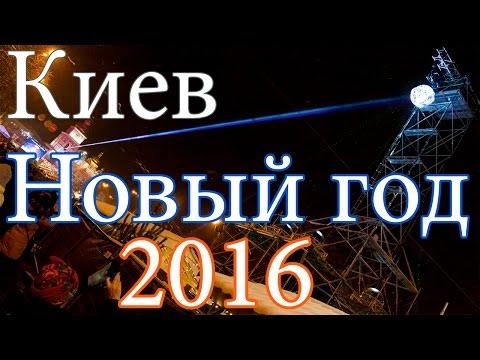 Киев Новый Год 2016 / New Year in Kiev (видео)