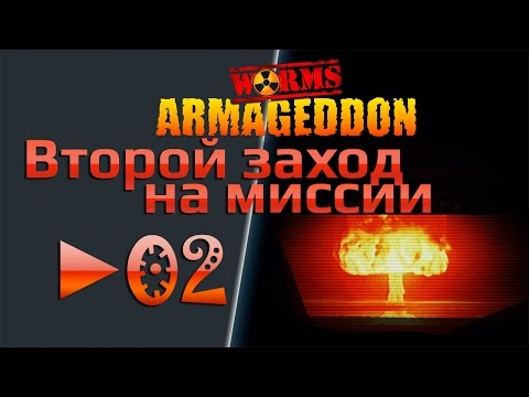 ► Worms Armageddon #02 (Террорист на полюсе, Паровоз, Пустыня) [Ретро Респект]