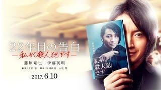 Nonton  Full Trailer  Confession Of Murder  Movie 2017  Film Subtitle Indonesia Streaming Movie Download