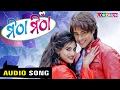 MITHA MITHA Title Song | AUDIO SONG | MITHA MITHA Odia Movie | Ira Mohanty, Bishnu Mohan Kabi