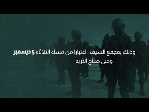 التمرين الوطني المشترك لمكافحة الارهاب حرس المملكة (1) 4/12/2017