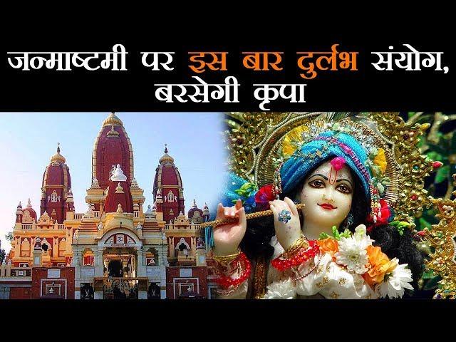 दिल्ली के Birla Mandir में जन्माष्टमी पर्व की धूम, जानिये सबसे अच्छा पूजा मुहूर्त