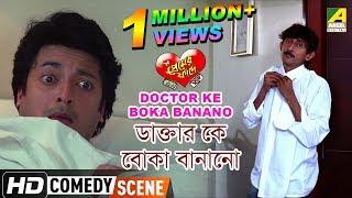 Download Video Doctor Ke Boka Banano   Comedy Scene   Jisshu   Kanchan Mallick MP3 3GP MP4