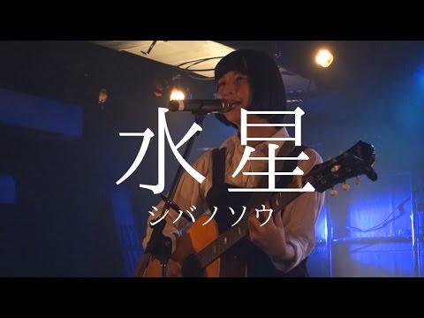 , title : '水星/シバノソウ(2017.01.13@渋谷Milkyway)'