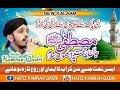 Mustafa Jane Rehmat Pay Lakho Salam- Hafiz Kamran Qadri- Album 2016 with Subtitles