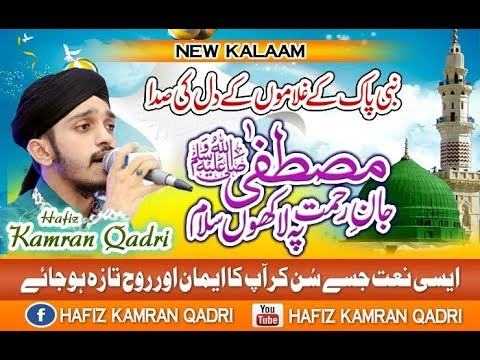 Video Mustafa ﷺ Jane Rehmat Pay Lakho Salam- Hafiz Kamran Qadri- Album 2016 with Subtitles download in MP3, 3GP, MP4, WEBM, AVI, FLV January 2017