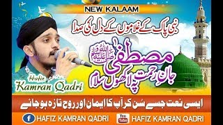 Video Mustafa ﷺ Jane Rehmat Pay Lakho Salam- Hafiz Kamran Qadri- Album 2016 with Subtitles MP3, 3GP, MP4, WEBM, AVI, FLV Juli 2018