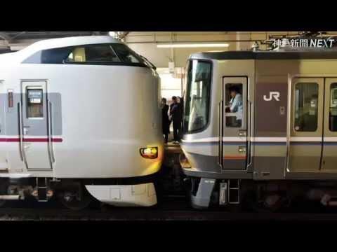 JR宝塚線 不具合の快速と特急こうのとり接続