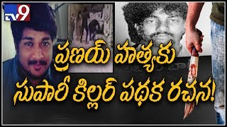 Miryalaguda case : ప్రణయ్ హత్య కేసులో సుపారీ కిల్లర్ బారి - TV9