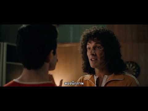 Bohemian Rhapsody - We Will Rock You Clip (ซับไทย)